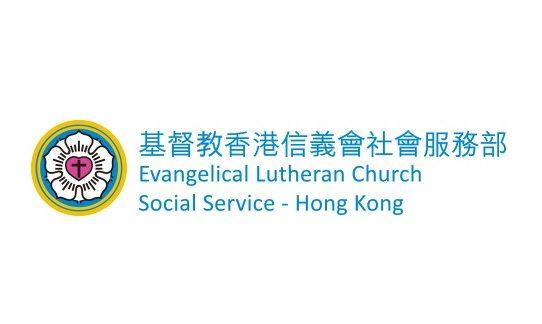 基督教信義會社會服務部 Evangelical Lutheran Church Social Service – Hong Kong